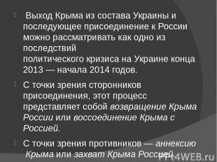 Выход Крыма из состава Украины и последующее присоединение к России можно рассма
