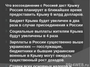 Что воссоединение с Россией даст Крыму Россия планирует в ближайшее время предос