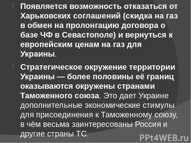 Появляется возможность отказаться от Харьковских соглашений (скидка на газ в обмен на пролонгацию договора о базе ЧФ в Севастополе) и вернуться к европейским ценам на газ для Украины. Появляется возможность отказаться от Харьковских соглашений (скид…