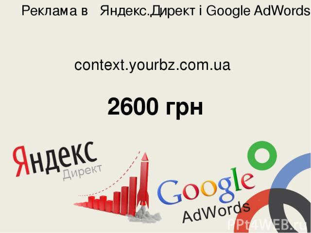 Реклама в Яндекс.Директ і Google AdWords: 2600 грн context.yourbz.com.ua