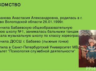 Знакомство Я, Иванова Анастасия Александровна, родилась в г. Бабаево Вологодской