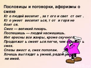 Пословицы и поговорки, афоризмы о смехе Кто людей веселит, за того и свет стоит.
