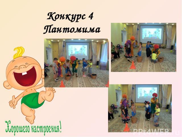 Конкурс 4 Пантомима