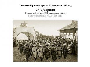 Создание Красной Армии 23 февраля 1918 год 23 февраля Первая победа частей Красн