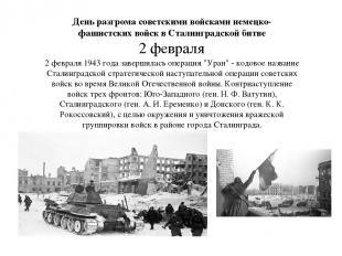 День разгрома советскими войсками немецко-фашистских войск в Сталинградской битв