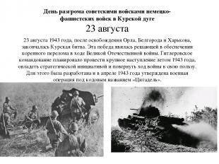 23 августа 1943 года, после освобождения Орла, Белгорода и Харькова, закончалась