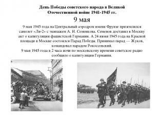 День Победы советского народа в Великой Отечественной войне 1941-1945 гг. 9 мая