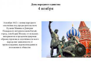 4 ноября 1612 г. воины народного ополчения под предводительством Кузьмы Минина и
