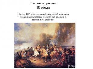 Полтавское сражение 10 июля 10 июля 1709 года - день победы русской армии под ко