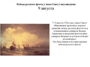 7–9 августа 1714 года у мыса Гангут (Финляндия) произошло морское сражение между