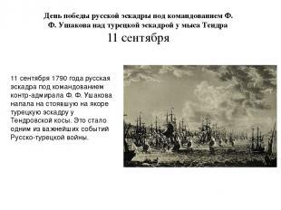 День победы русской эскадры под командованием Ф. Ф. Ушакова над турецкой эскадро