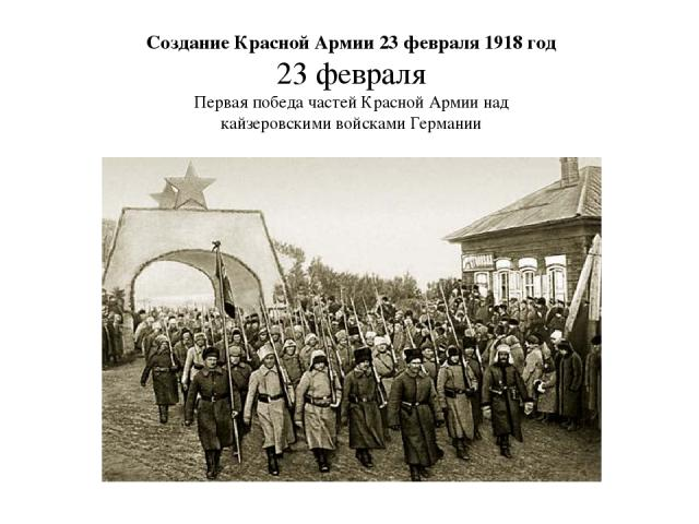 Создание Красной Армии 23 февраля 1918 год 23 февраля Первая победа частей Красной Армии над кайзеровскими войсками Германии