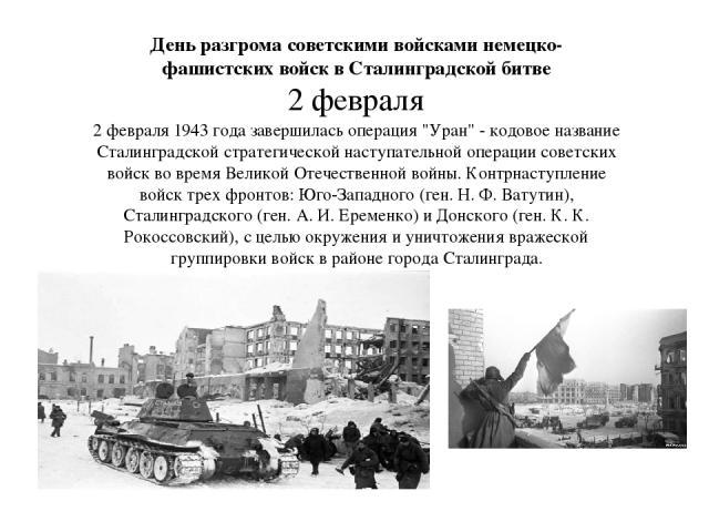 День разгрома советскими войсками немецко-фашистских войск в Сталинградской битве 2 февраля 2 февраля 1943 года завершилась операция