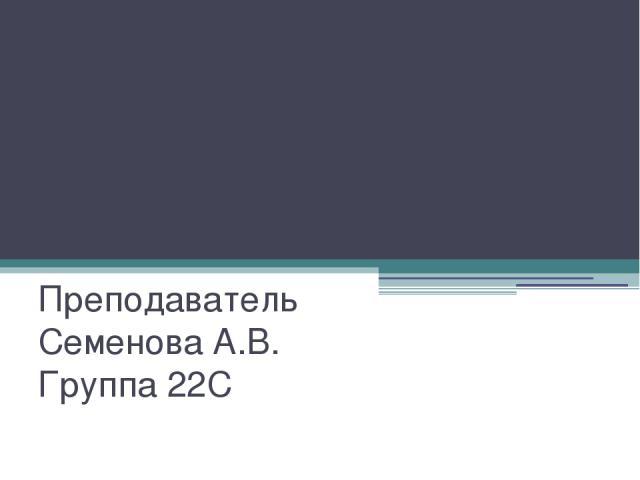 Ассортимент швейных изделий Преподаватель Семенова А.В. Группа 22С