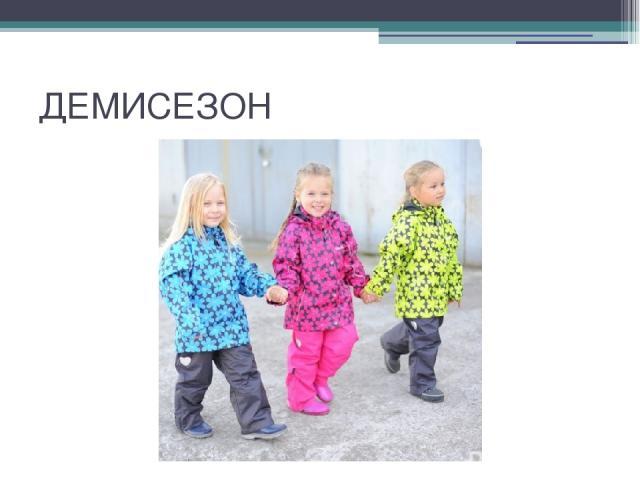 ДЕМИСЕЗОН