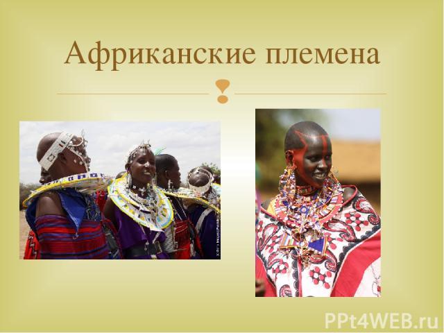 Африканские племена