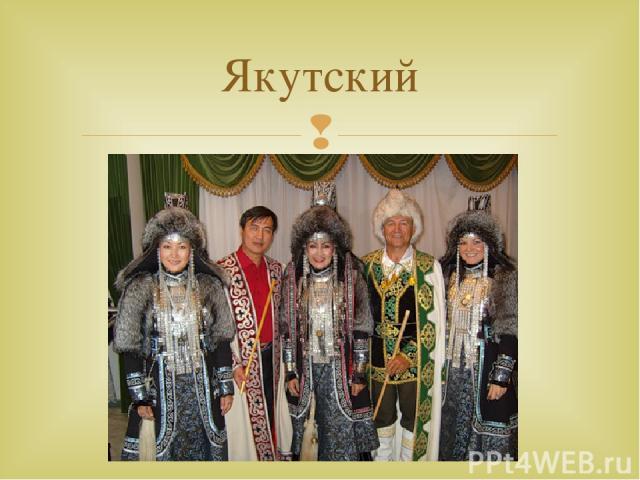 Якутский