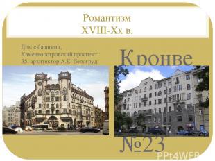 Романтизм XVIII-Xx в. Дом с башнями, Каменноостровский проспект, 35, архитектор