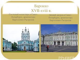 Барокко XVII-xviii в. Смольный монастырь в Санкт-Петербурге, архитектора Бартоло
