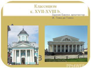 Классицизм к. XVII-XVIII b. Армянская церковь Святой Екатерины, архитектор Ю.М.
