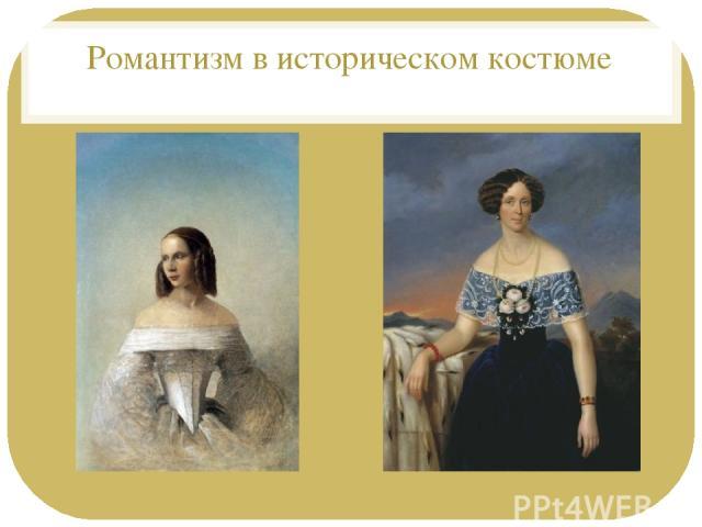 Романтизм в историческом костюме