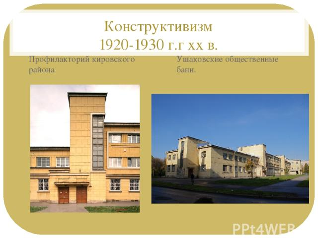 Конструктивизм 1920-1930 г.г xx в. Профилакторий кировского района Ушаковские общественные бани.