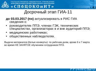 * Досрочный этап ГИА-11 до 03.03.2017 (пн) актуализировать в РИС ГИА сведения о: