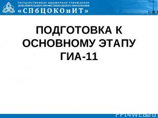 * ПОДГОТОВКА К ОСНОВНОМУ ЭТАПУ ГИА-11