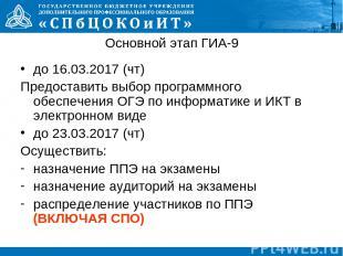 Основной этап ГИА-9 до 16.03.2017 (чт) Предоставить выбор программного обеспечен