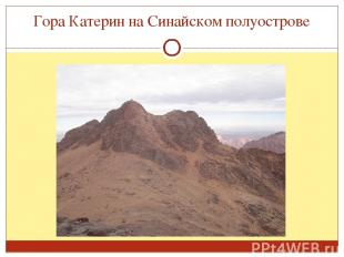 Гора Катерин на Синайском полуострове