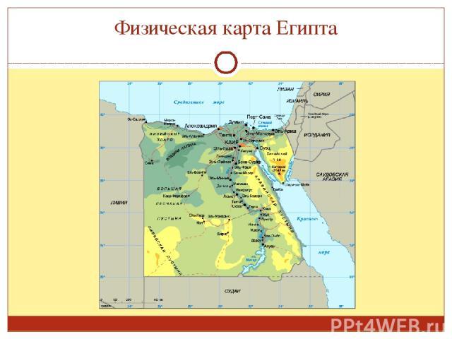 Физическая карта Египта