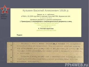 Кузьмин Василий Алексеевич1918г.р. Звание: гв. ст. лейтенант в РККА с 05.1939