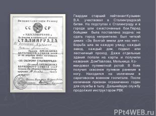 Гвардии старший лейтенантКузьмин В.А. участвовал в Сталинградской битве. На подс