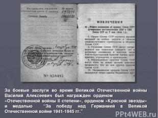 За боевые заслуги во время Великой Отечественной войны Василий Алексеевич был на