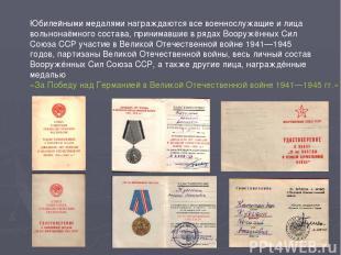 Юбилейными медалями награждаются все военнослужащие и лица вольнонаёмного состав