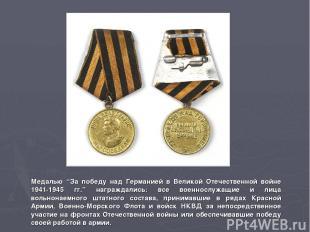"""Медалью """"За победу над Германией в Великой Отечественной войне 1941-1945 гг."""" на"""