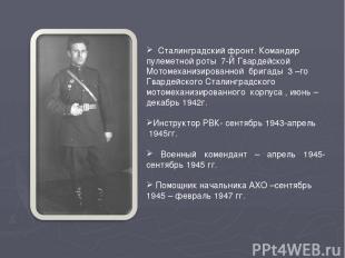 Сталинградский фронт. Командир пулеметной роты 7-Й Гвардейской Мотомеханизирован