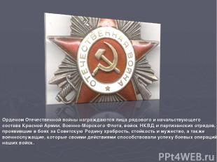 Орденом Отечественной войны награждаются лица рядового и начальствующего состава