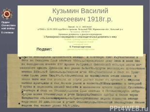 Кузьмин Василий Алексеевич1918г.р. Звание: гв. ст. лейтенант в РККА с 15.05.19