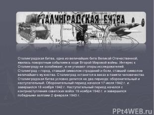 Сталинградская битва, одна из величайших битв Великой Отечественной, явилась пов