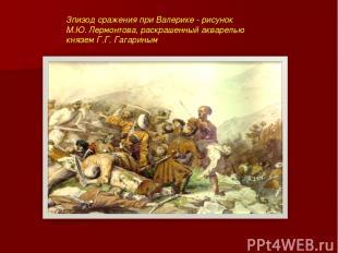 Зпизод сражения при Валерике - рисунок М.Ю. Лермонтова, раскрашенный акварелью к