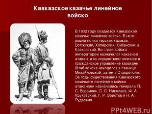 В 1832 году создается Кавказское казачье линейное войско. В него вошли полки т