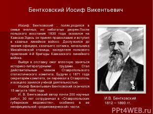 Иосиф Бентковский , поляк,родился в семье знатных, но небогатых дворян.После пол