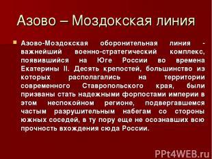 Азово – Моздокская линия Азово-Моздокская оборонительная линия - важнейший военн