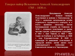 Генерал-майор Вельяминов Алексей Александрович 1785 – 1838 гг. Вельяминов Алексе