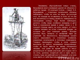 Занимаясь обустройством новых станиц, Вельяминов много внимания уделял их оборон