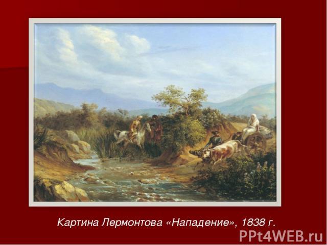 Картина Лермонтова «Нападение», 1838 г.