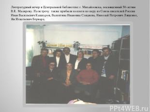 Литературный вечер в Центральной библиотеке г. Михайловска, посвященный 50-летию