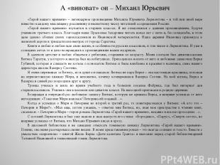 А «виноват» он – Михаил Юрьевич «Герой нашего времени» – легендарное произведени