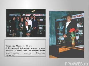 Владимиру Малярову - 60 лет. В Центральной библиотеке прошла встреча писателя с
